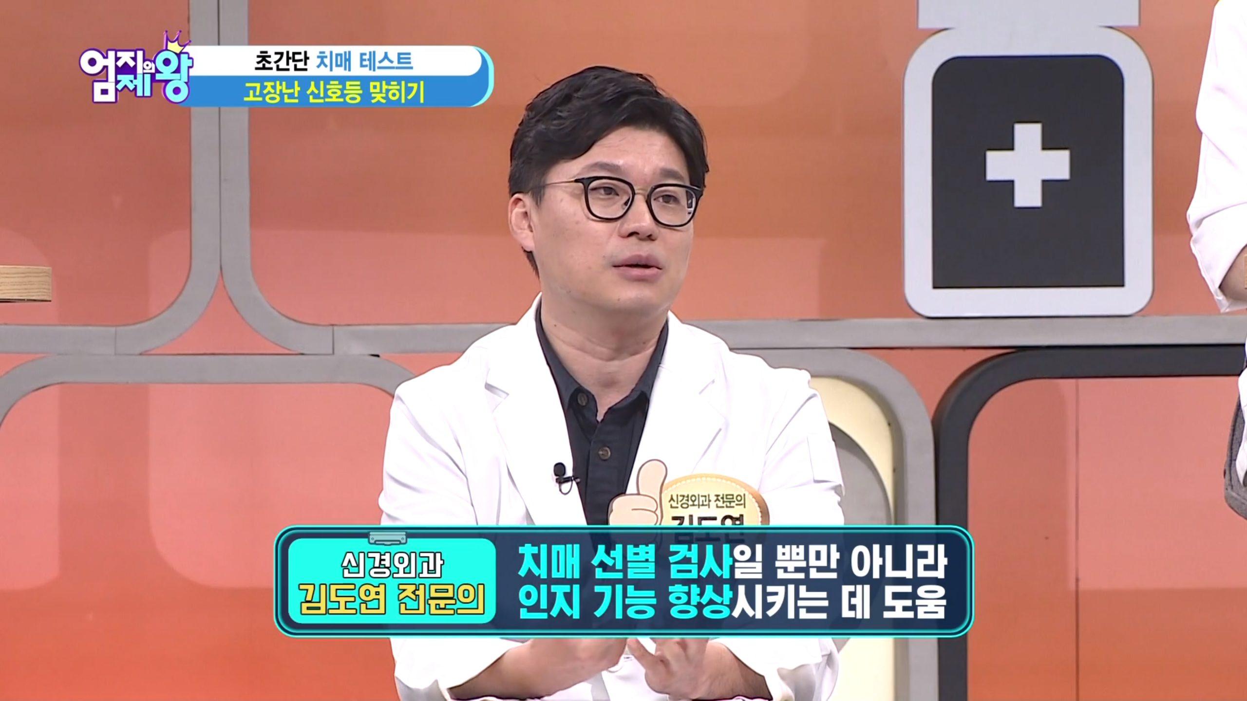 고양 바른신경외과 김도연 원장, MBN '엄지의 제왕'에서 치매 예방법 소개