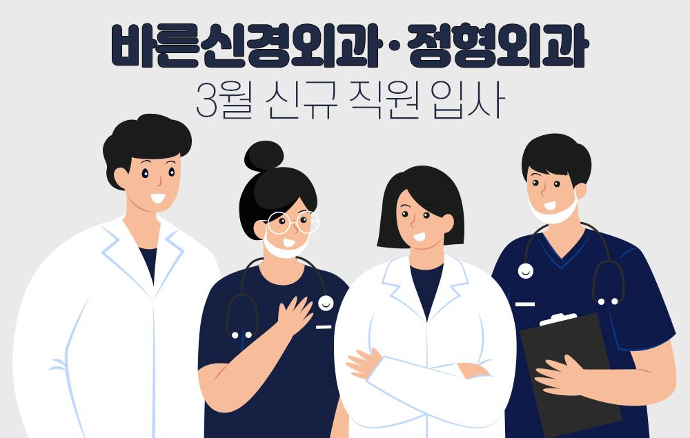 바른신경외과 3월 신규직원