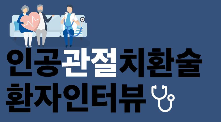 무릎 인공 관절 치환술 환자 인터뷰