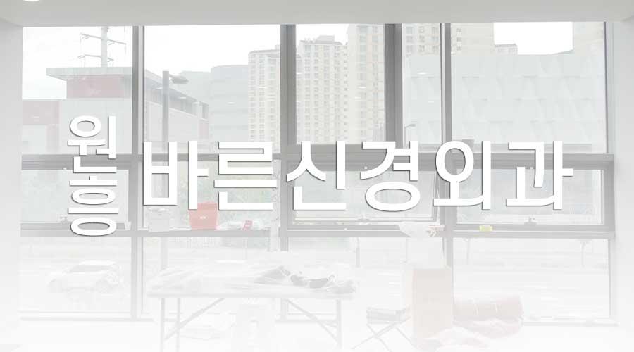 원흥 바른신경외과 진행상황