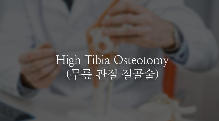 High Tibia Osteotomy (무릎 관절 절골술)