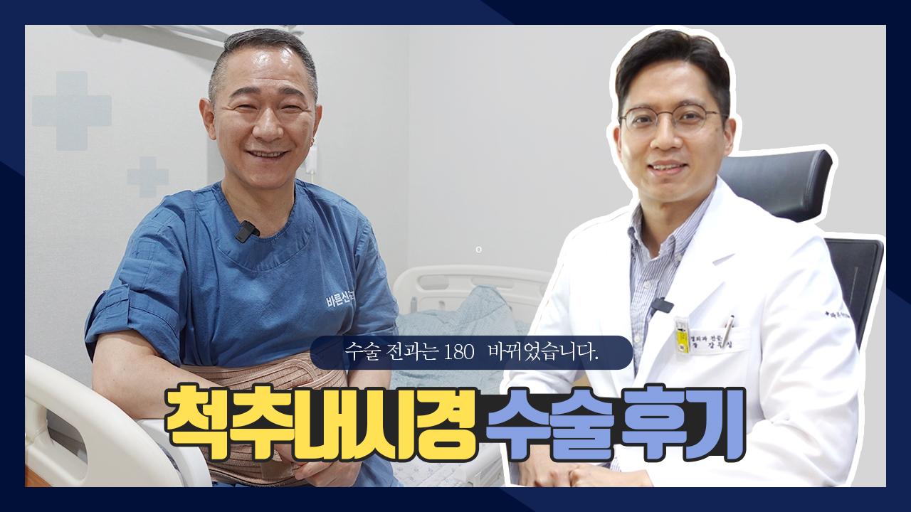척추 내시경 수술 후기