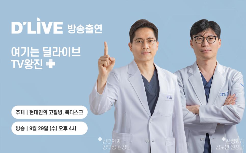 여기는 딜라이브 [TV왕진] – 김도연, 강무성 원장 출연 (1)
