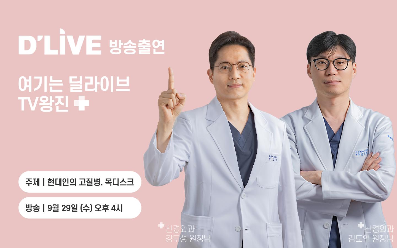 여기는 딜라이브 [TV왕진] – 김도연, 강무성 원장 출연 (2)